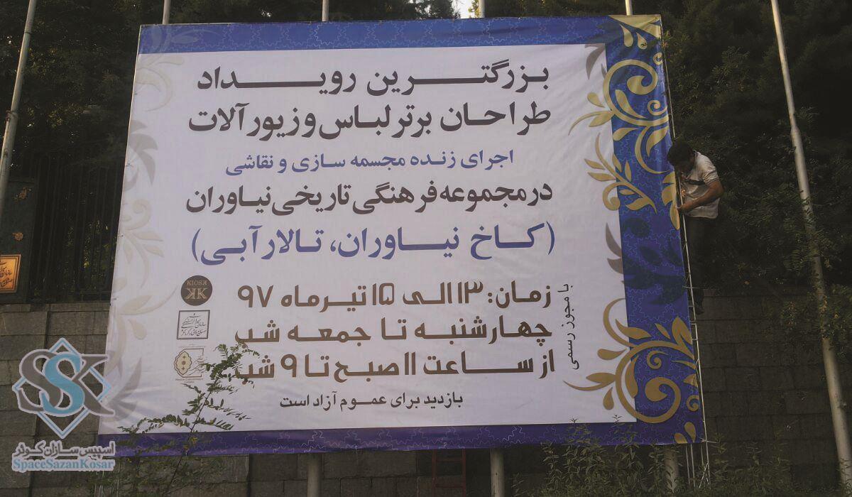 نمونه نصب و چاپ قاب بنر بیلبوردی سردر کاخ نیاوران