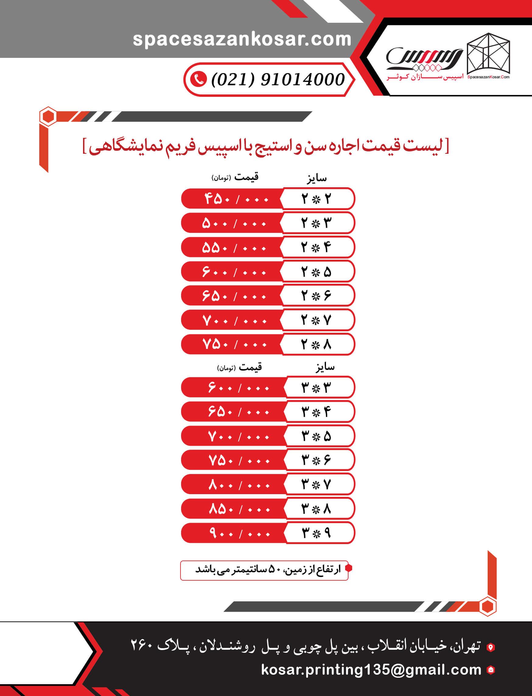لیست قیمت اجاره سن و استیج