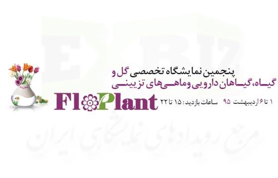 پنجمین نمایشگاه تخصصی گل و گیاه، گیاهان دارویی و ماهیان تزئینی