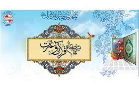 سيزدهمين نمايشگاه قرآن