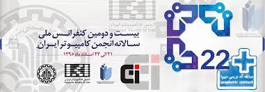 همایش ملی کامپیوتر ایران تهران 95 بیست و دومین دوره