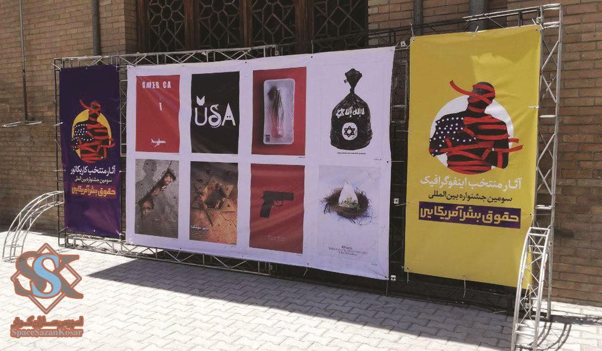نمونه نصب و چاپ قاب بنر حوزه هنری تهران