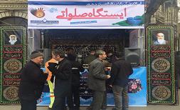 بهترین ایستگاه صلواتی تهران را از کجا دریافت کنیم؟