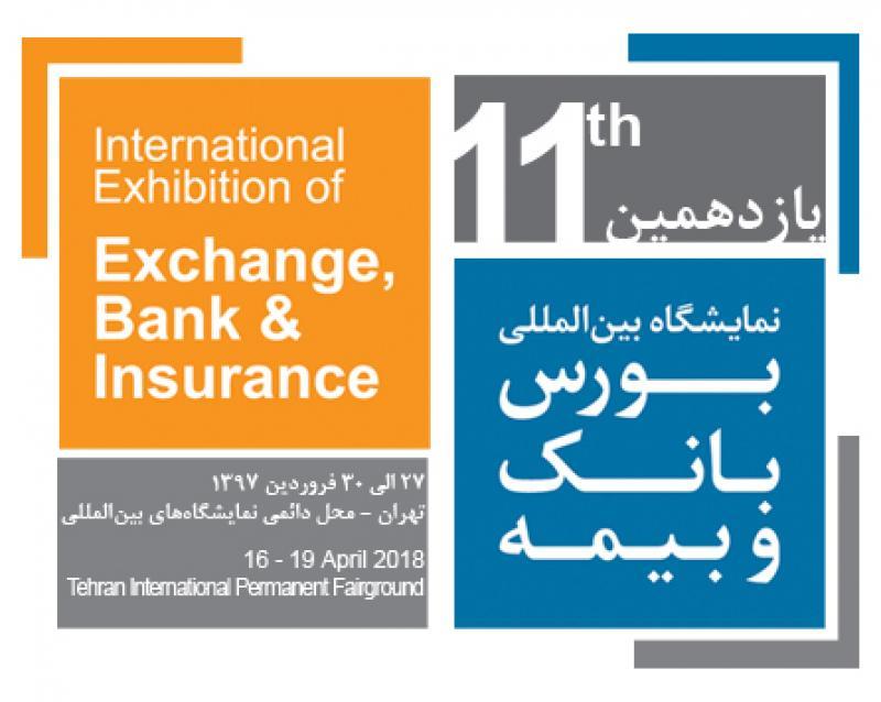 نمایشگاه بین المللی بورس، بانک و بیمه تهران 97 یازدهمین دوره
